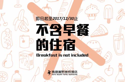 不含早餐 主視覺-02