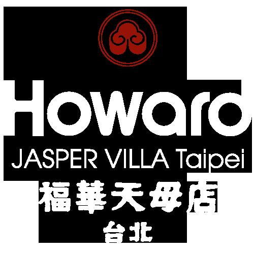 台北福華酒店式公寓(天母傑仕堡)