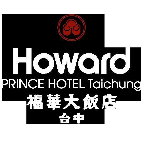 ハワードプリンスホテル 台中