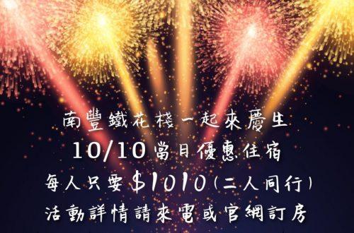 台東國慶煙火-01