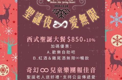 2017%e5%8c%97%e6%8a%95%e8%81%96%e8%aa%95%e5%a4%9c