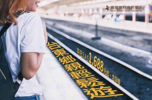台東鄉親優惠EDM主視覺-01