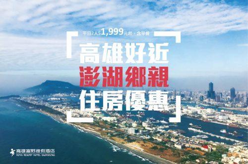 澎湖鄉親優惠 EDM主視覺-01