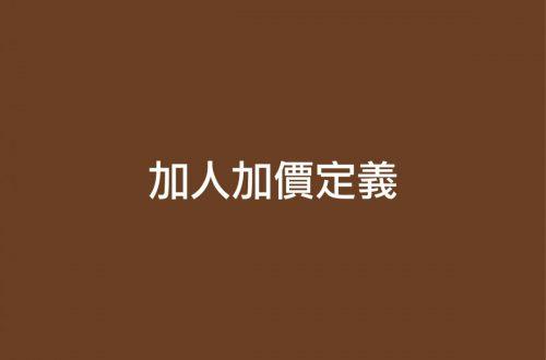 高雄富野加價定義-01