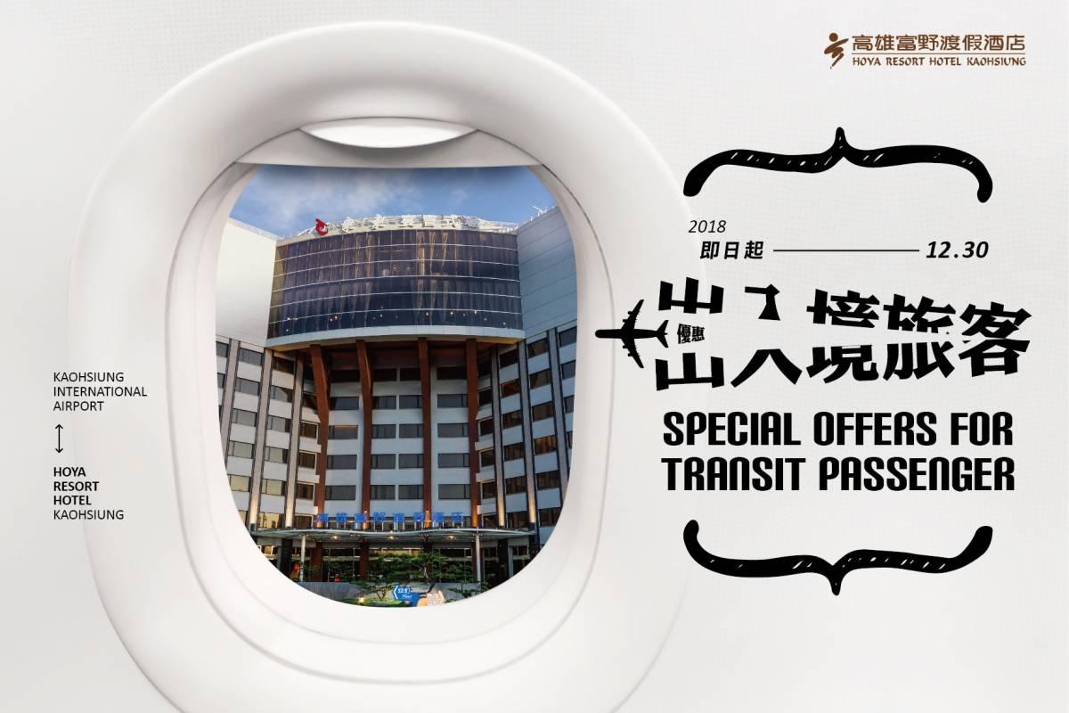 機場旅客訂房優惠 EDM主視覺-01