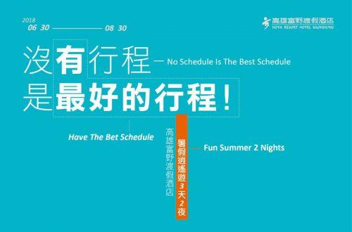 暑假三天二夜優惠 EDM主視覺-01