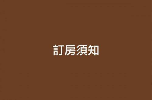 訂房須知-01