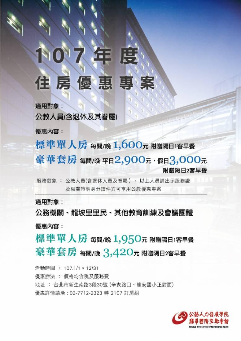 107住房專案EDM(外框)-01