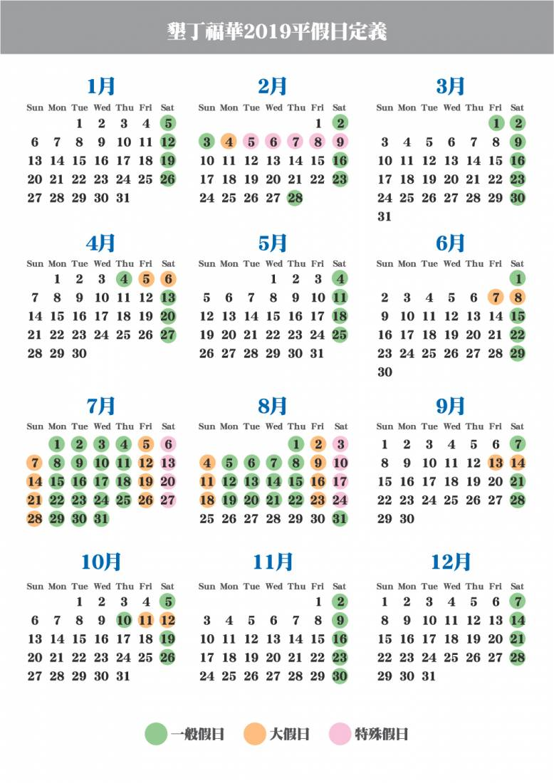KT-2019平假日定義(更新)