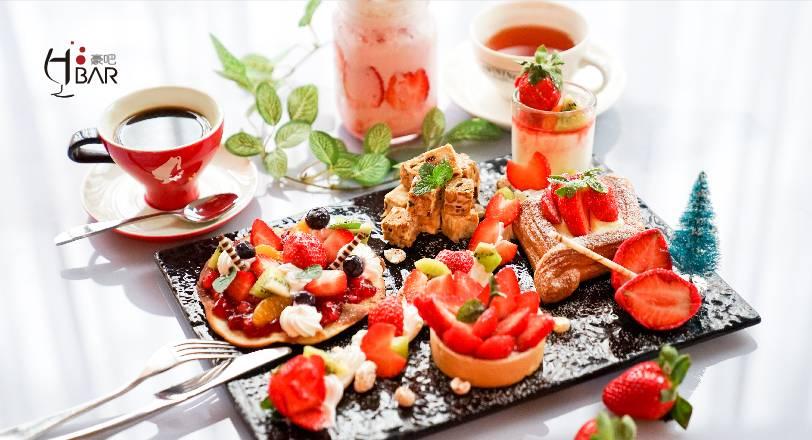 豪吧 《繽紛「莓」好下午茶》