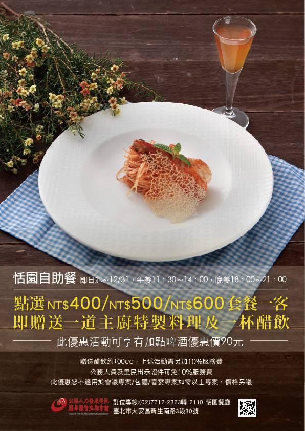 108主廚特製料理完稿edm