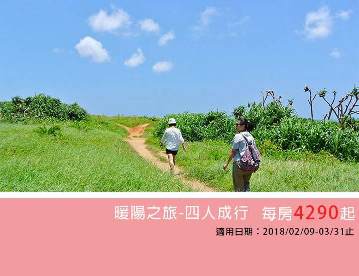 暖陽之旅-四人成行