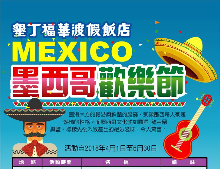 墨西哥歡樂節