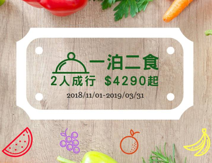 一泊二食 二人成行 11/01-03/31
