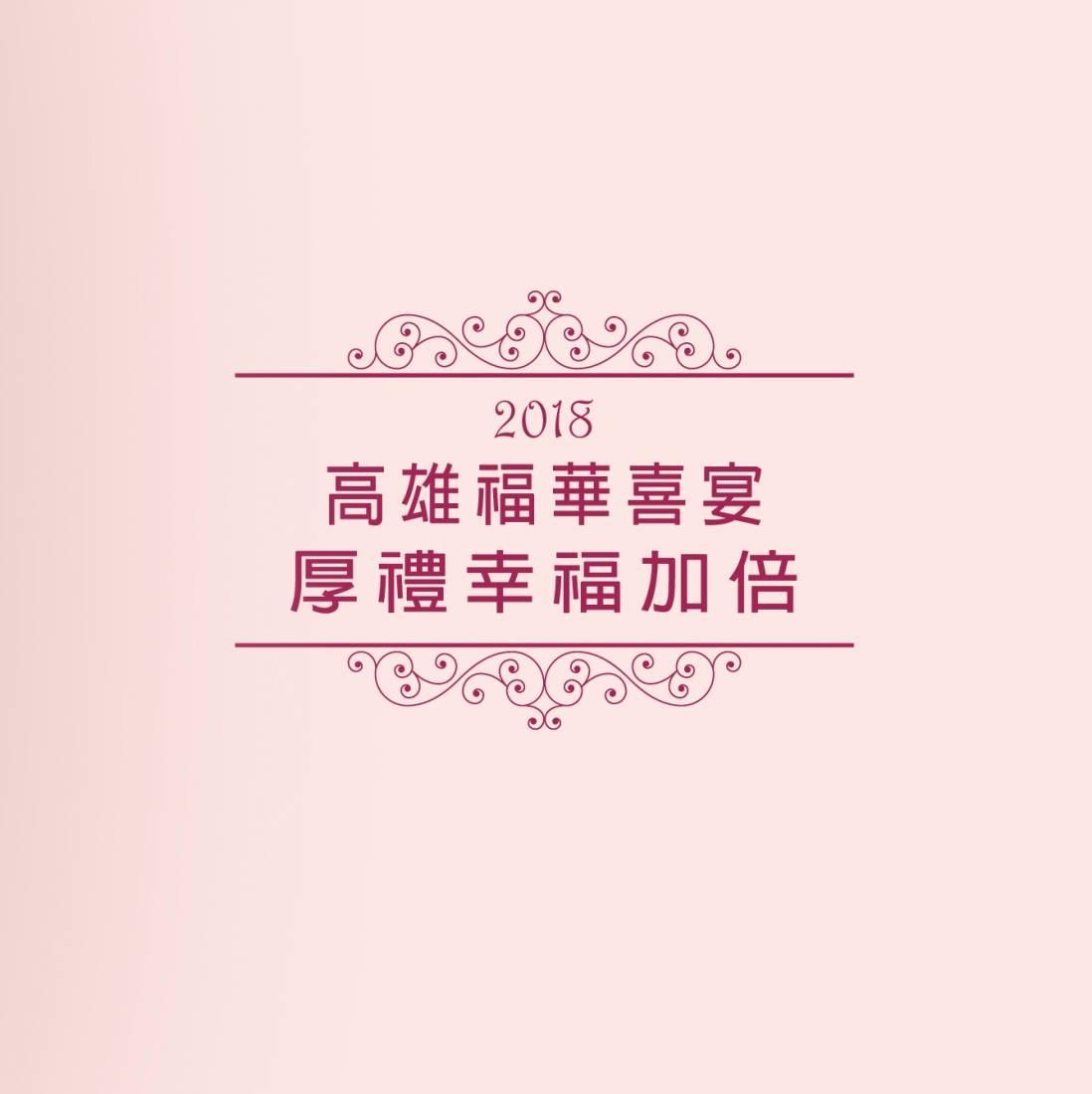 2018喜宴推廣加碼dm1