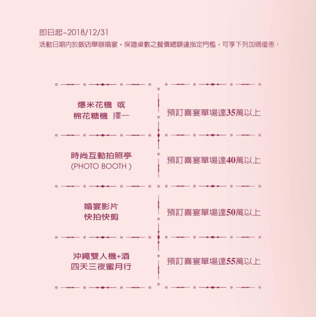 2018喜宴推廣加碼dm內頁2