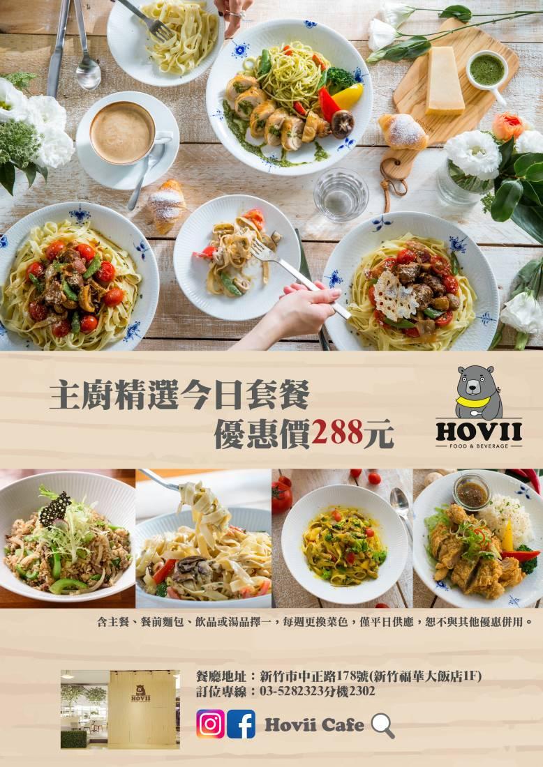 HOVII 今日特餐 0927-01
