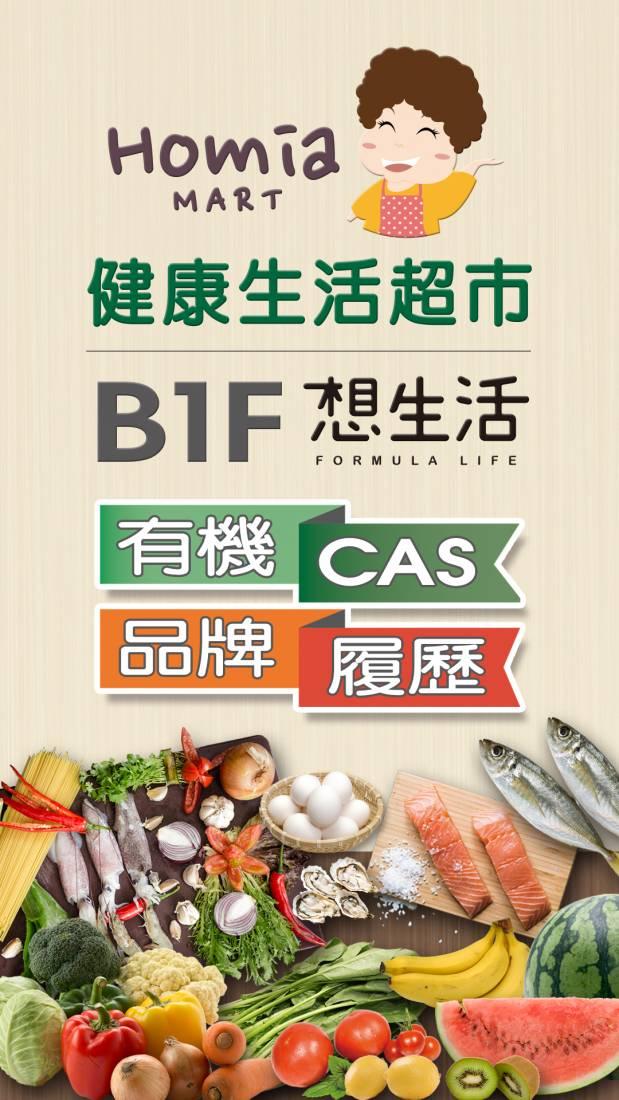 B1F超市.1080_1920_300dpi