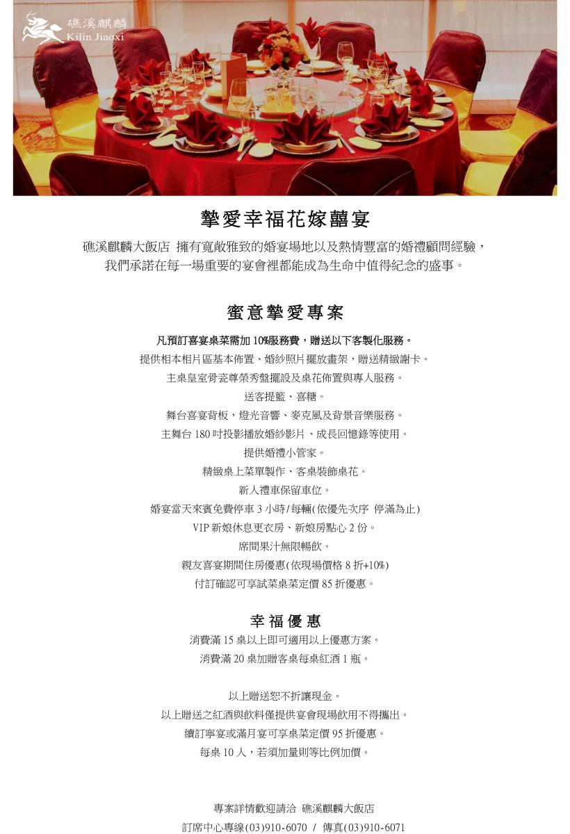幸福花嫁宴會專案(A)