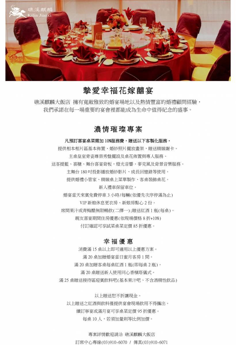 幸福花嫁宴會專案(C)