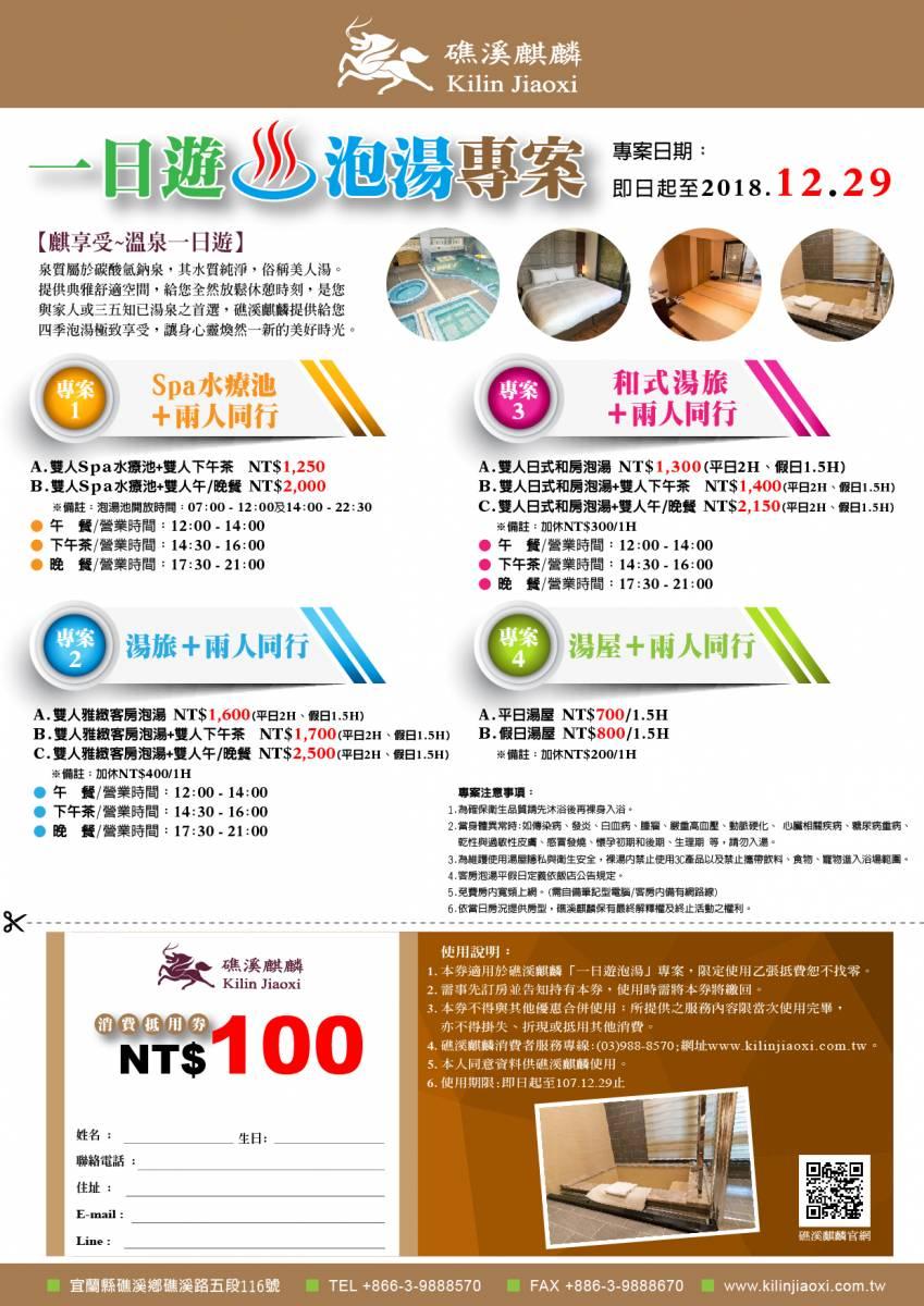 1070524一日遊泡湯專案DM設計