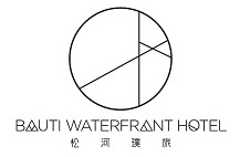 Waterfront Hotel 松河璞旅