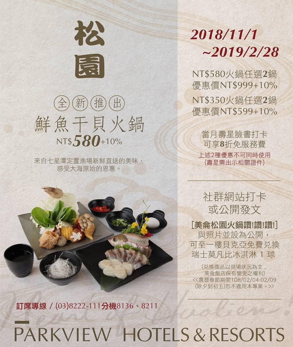 鮮魚干貝鍋