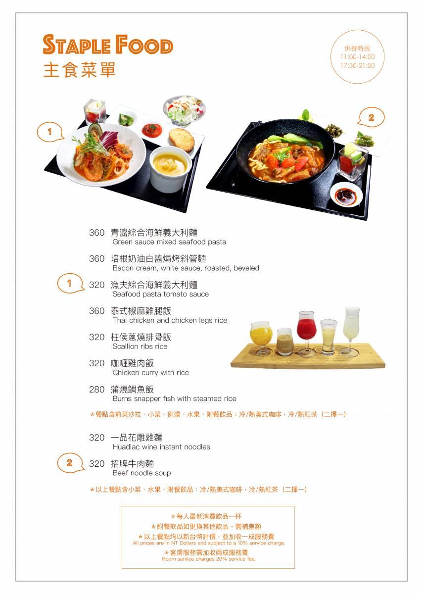 咖啡廳菜單02