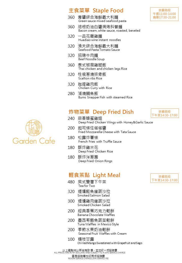 咖啡廳菜單1