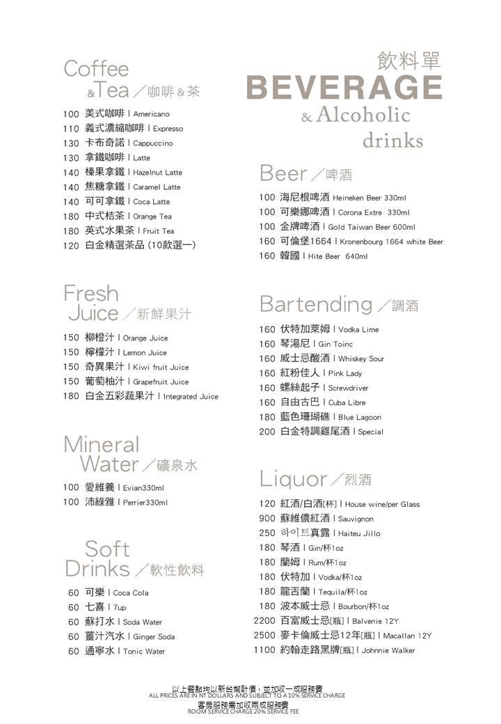 咖啡廳菜單2