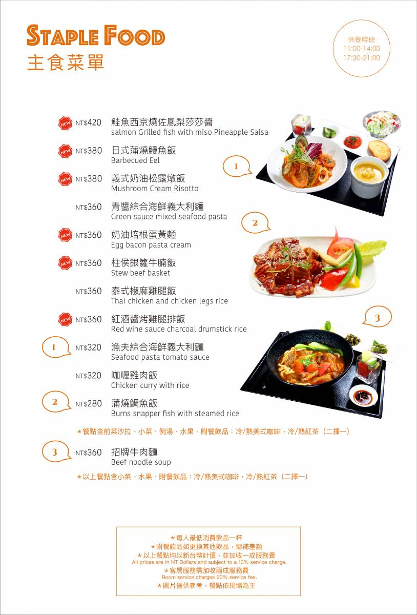 咖啡廳菜單20181012