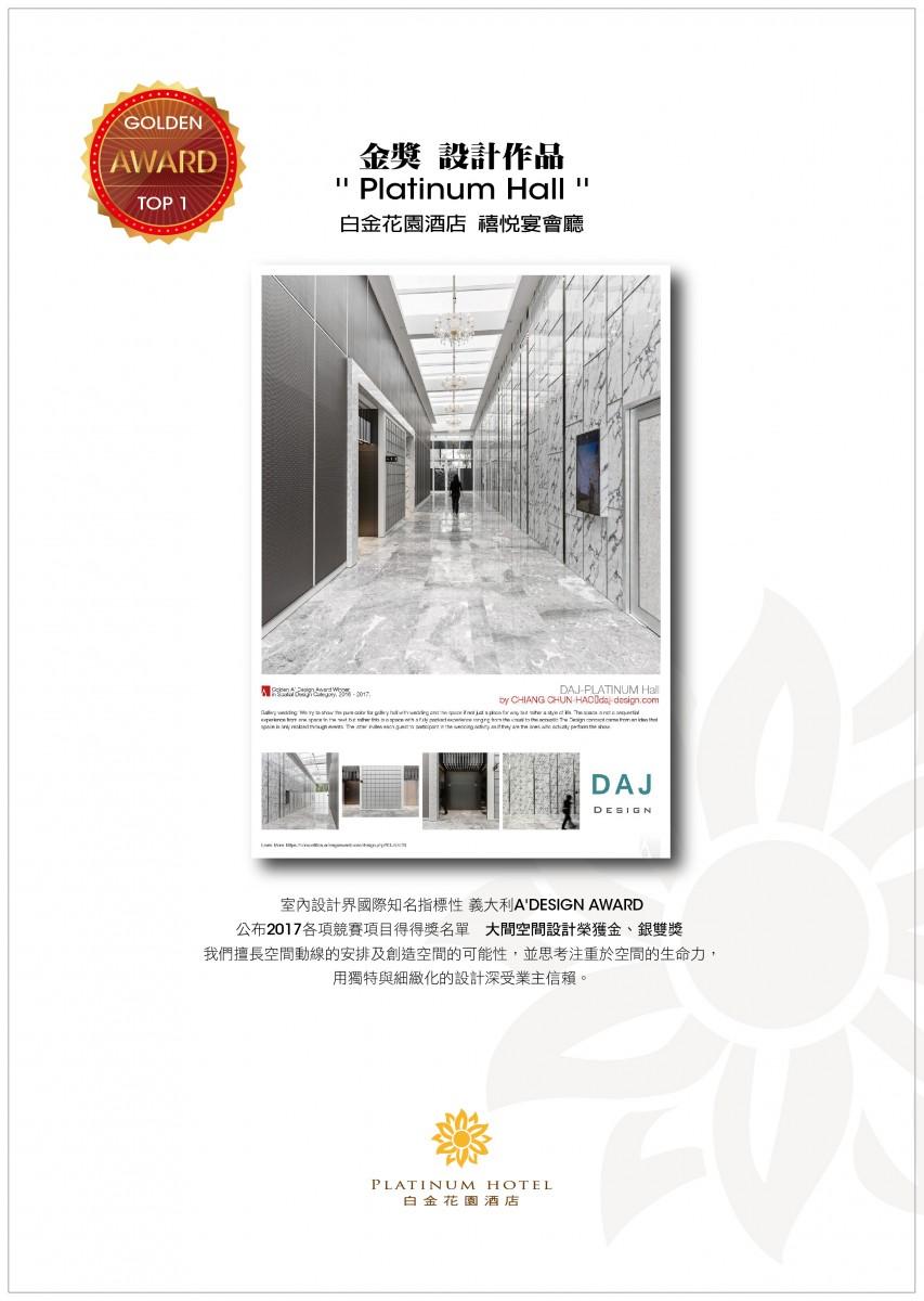 1060516大間設計建築作品得獎公告00-01