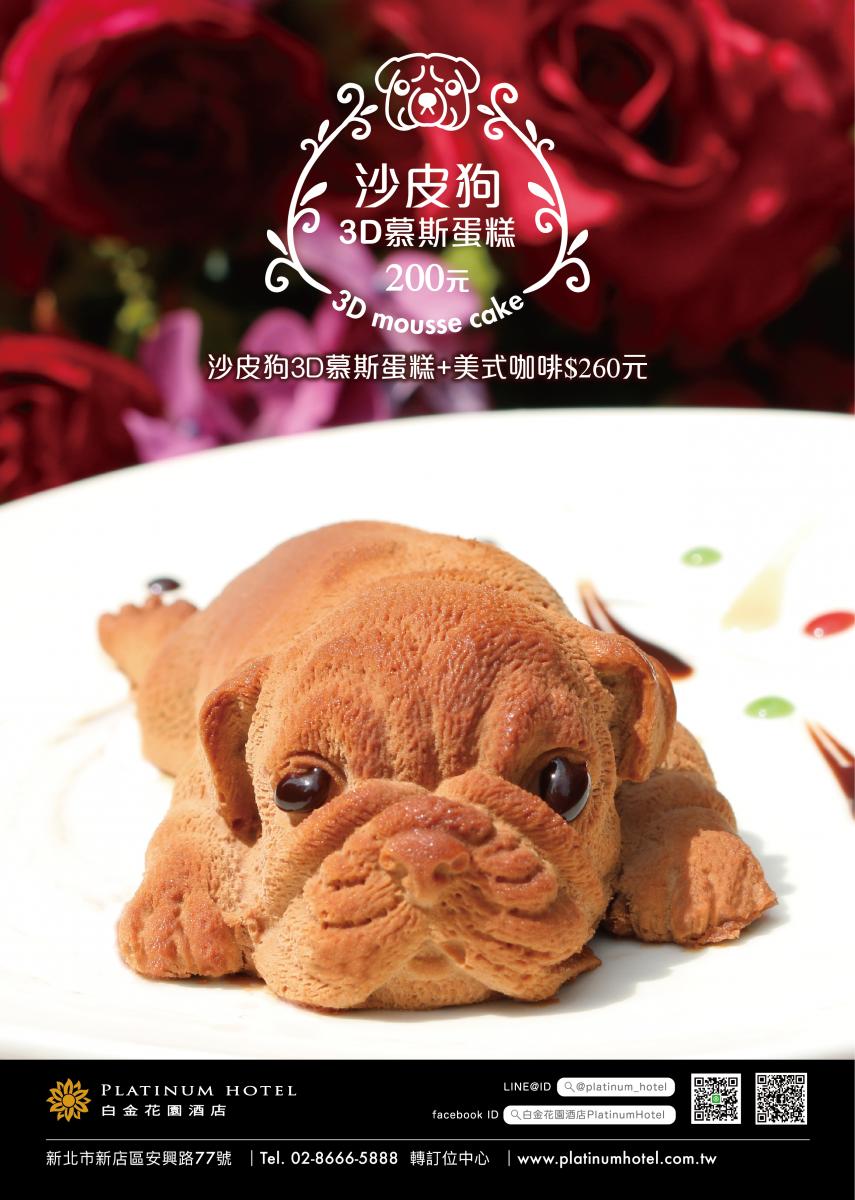 沙皮狗3D慕斯蛋糕01