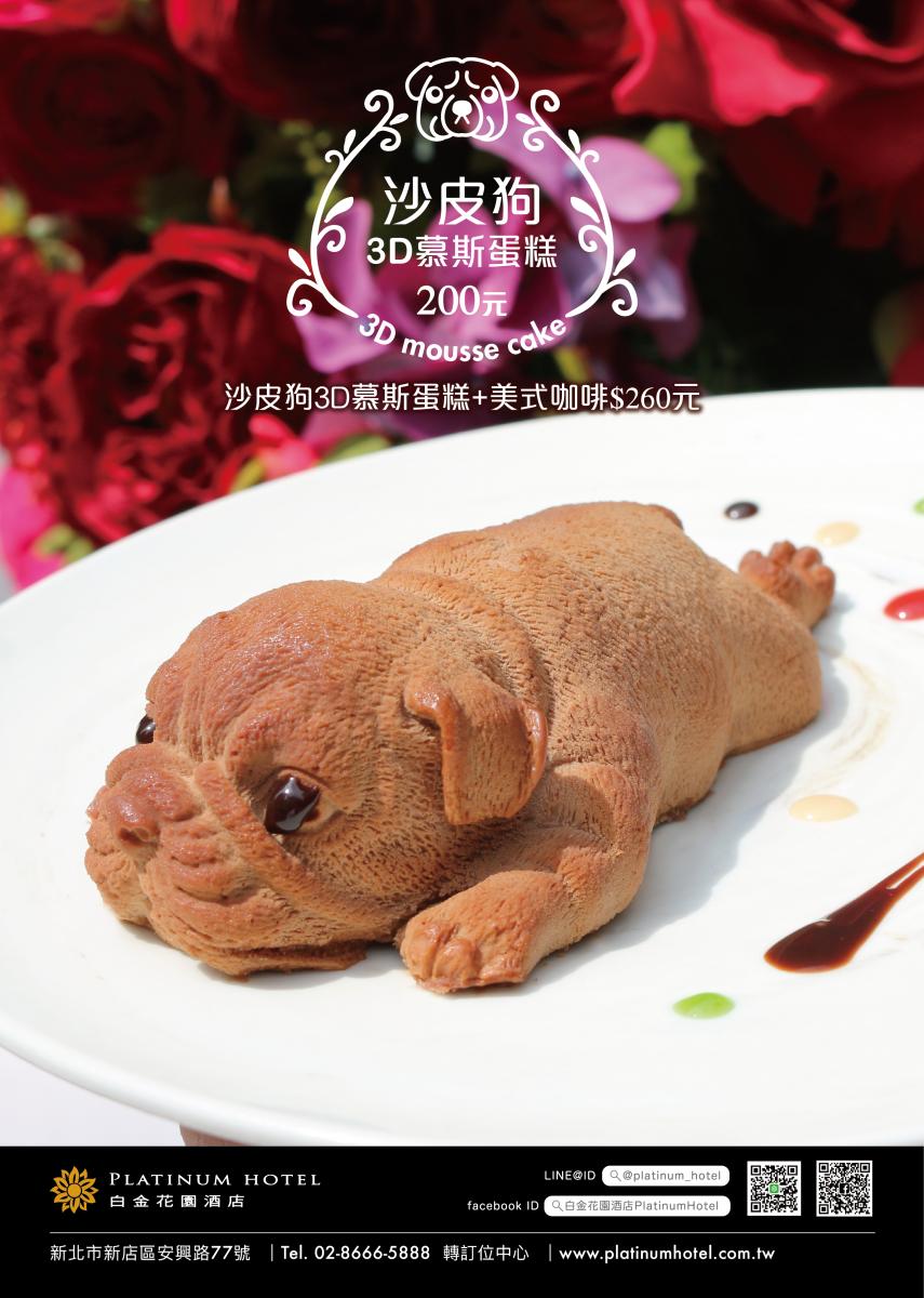 沙皮狗3D慕斯蛋糕02
