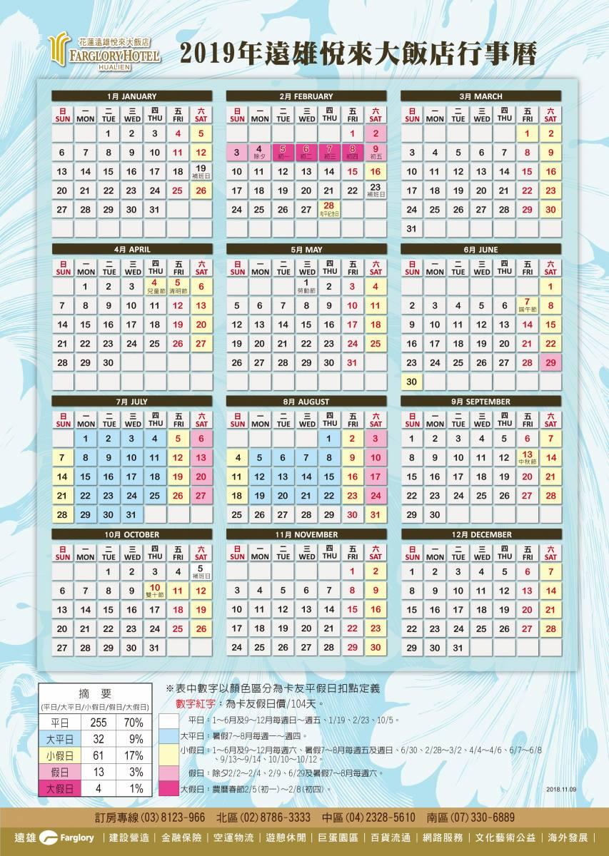 2019行事曆-20181109