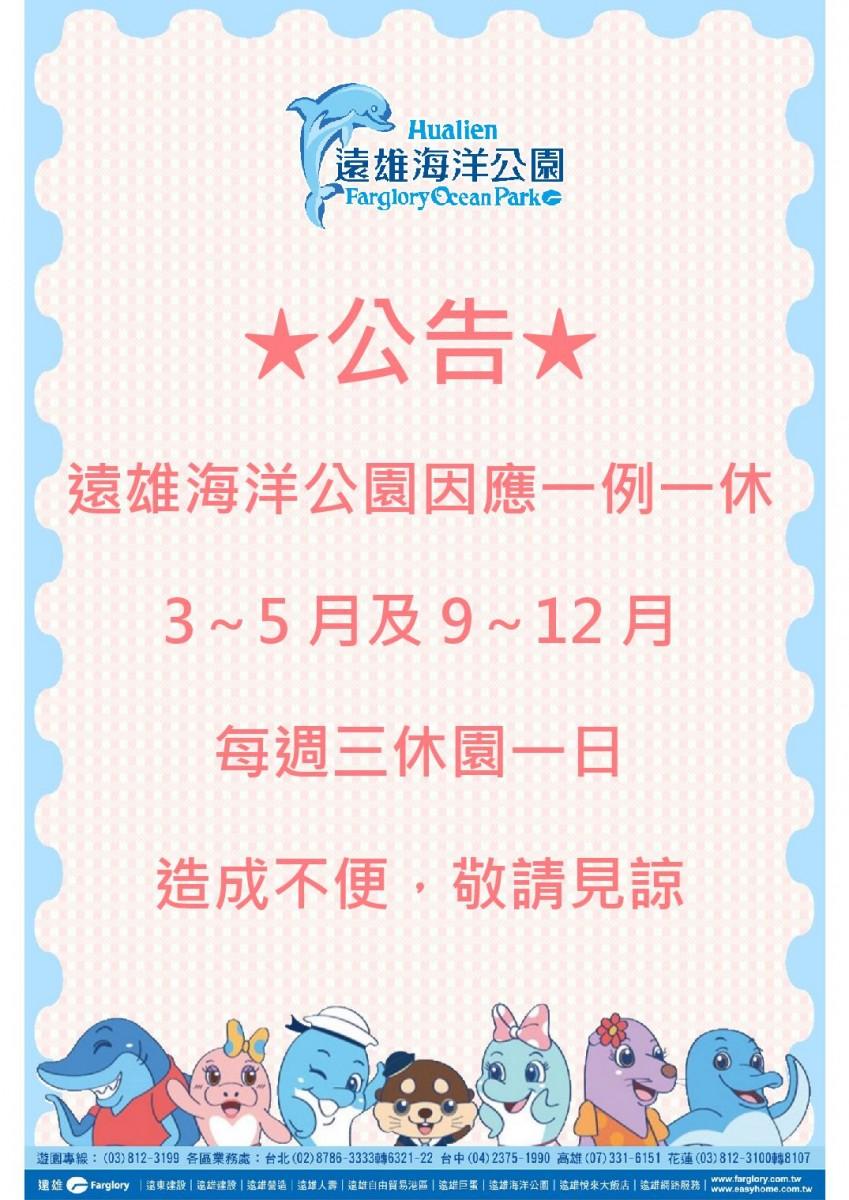 8【公告】遠雄海洋公園週三閉園