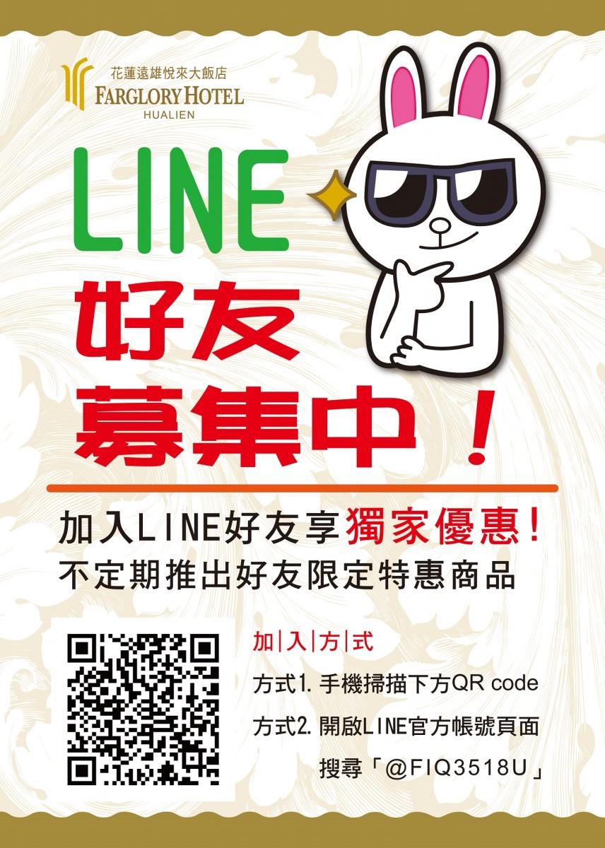 9【公告】加入遠雄悅來大飯店LINE@掌握最新資訊