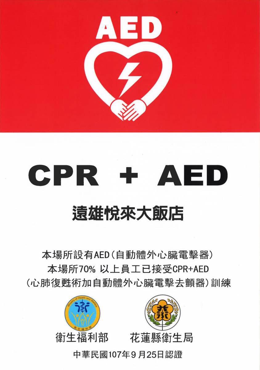 CPR-AED訓練認證標章-20181030