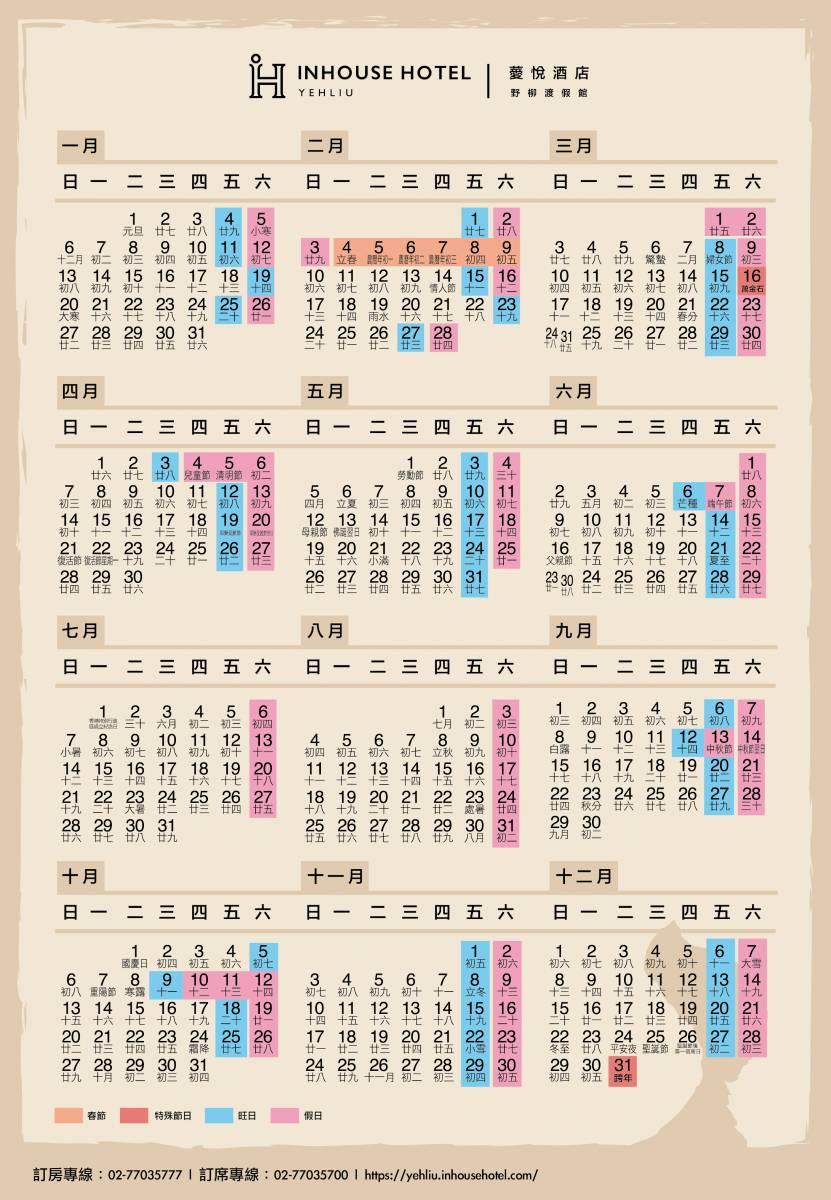 2019年曆_工作區域 1