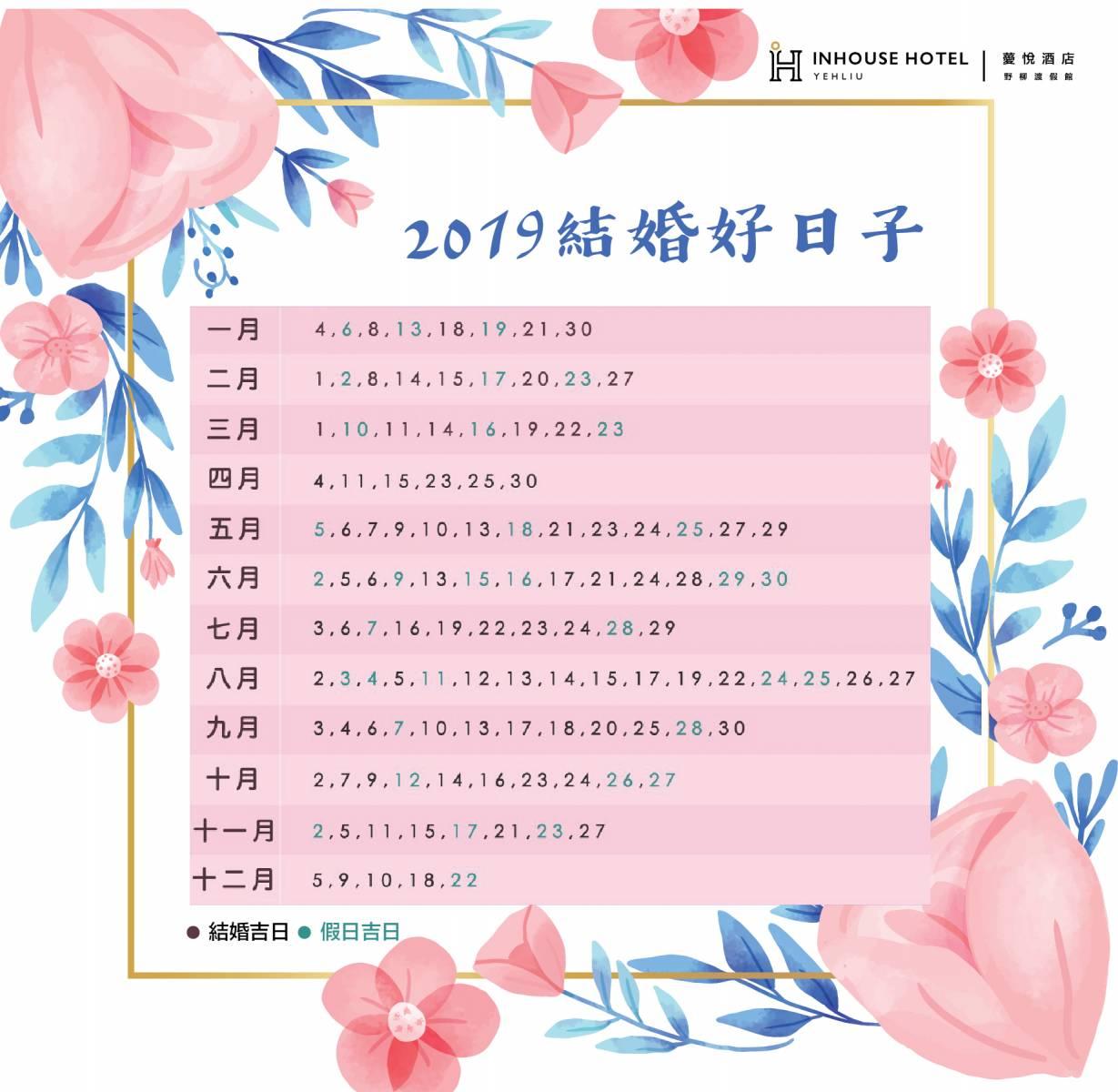 2019結婚好日子_Artboard 1