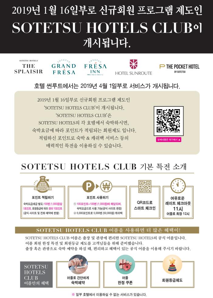 멤버십안내문 한국어판