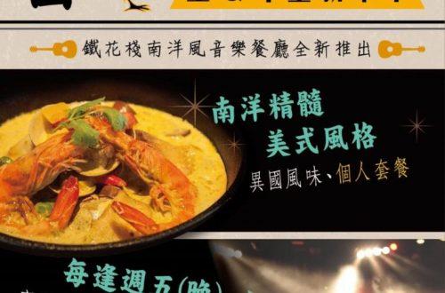 20170224 金G年新菜單