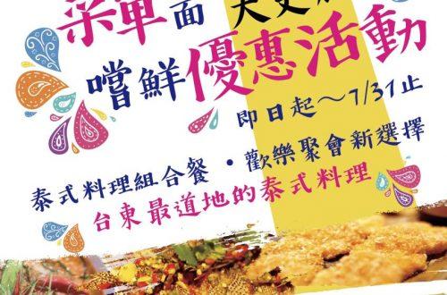 台東新菜單推出