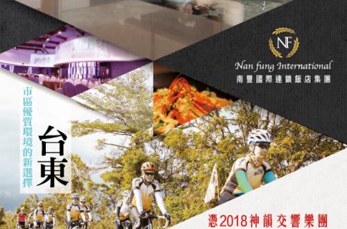 2018南豐神韻頁面_修改-02