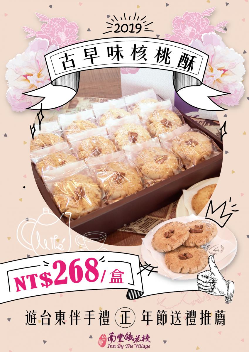 台東館_年節禮盒