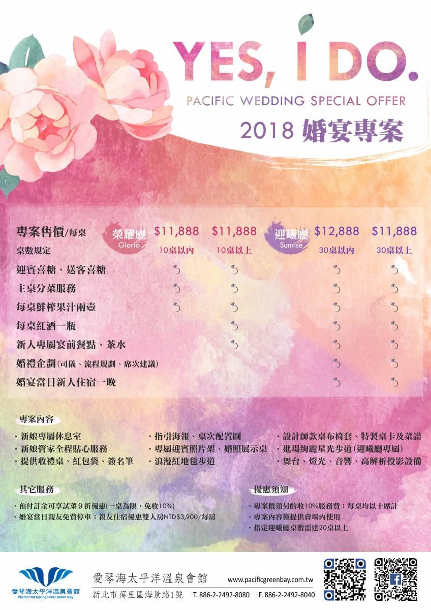 婚宴EDM-01-r1_20180815-01