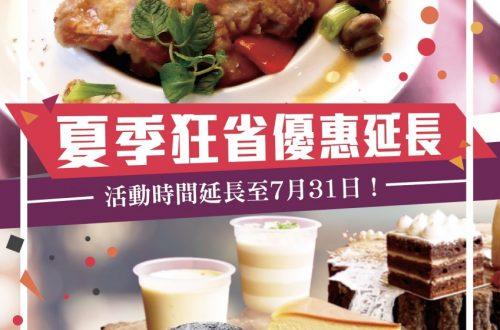感恩活動延長海報20180605