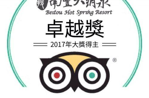 2017tripadvisor卓越獎