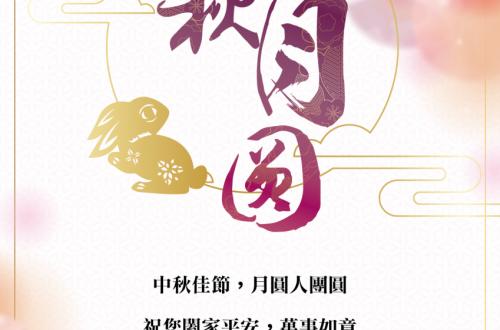 2018中秋賀卡