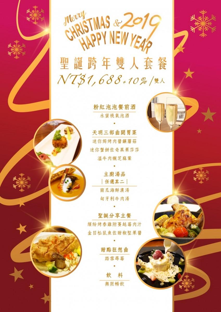 聖誕跨年雙人套餐